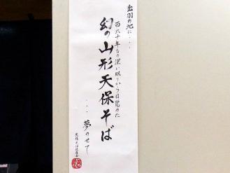 12-6-14-2 ポスター天保