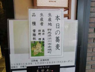 12-6-14 本日の蕎麦