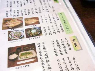 12-6-17 品定食