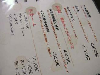 12-6-21 品定食