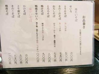 12-6-23 品そば1