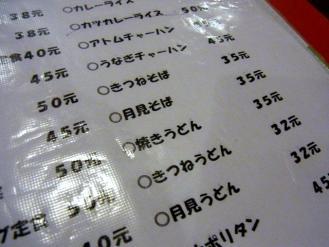 12-6-8-3 散策 品あぷ