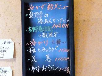 12-6-26 品ひやかけ