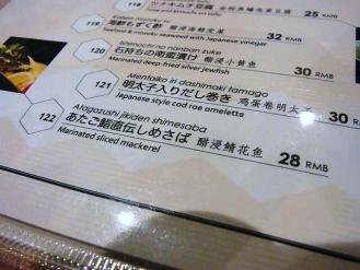 12-6-9夜 満蔵 品〆鯖