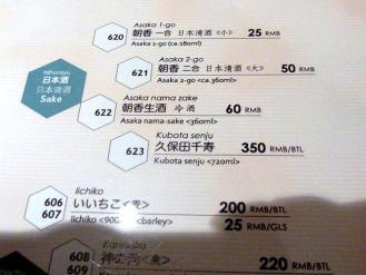 12-6-9夜 満蔵品日本酒