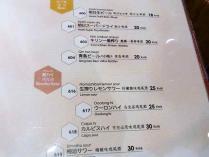 12-6-9夜 満蔵酒2