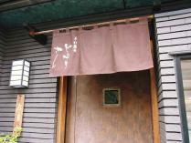 12-7-5 暖簾