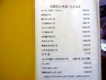 12-7-8 品そば