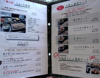 12-7-10 品丼2