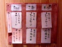 12-7-11 蕎麦産地