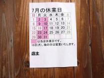 12-7-12 定休日