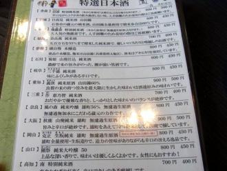 12-7-14 品酒