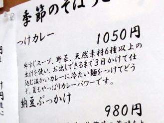 12-7-14 品カレー