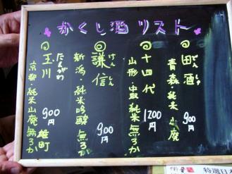 12-7-14 品酒かくし