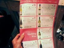 12-7-19夜 品ワイン2