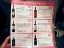 12-7-19夜 品ワイン