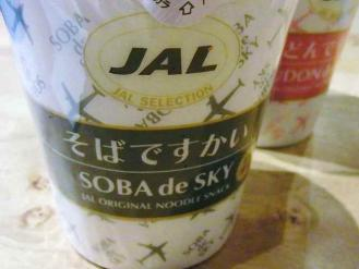 12-7-23 JALあぷ