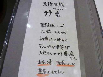 12-7-25 品蕎麦会
