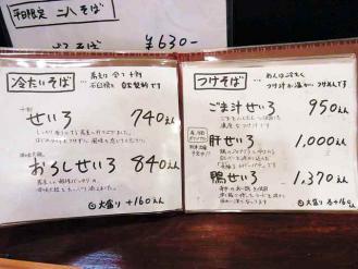 12-7-27 品そば