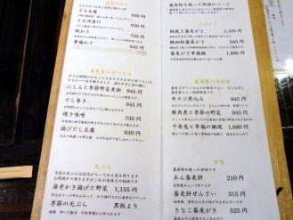 12-7-29 品料理
