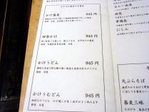 12-7-29 品温