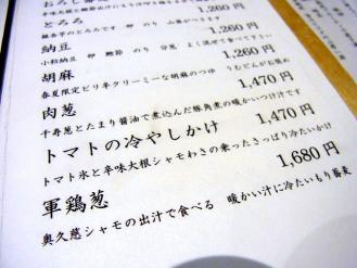 12-7-29 品とまとあぷ