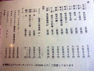12-8-5 品酒