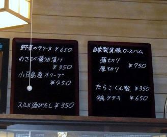12-8-5 品黒板