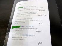 12-8-9 品酒1