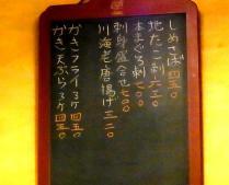 12-11-30 品黒板1