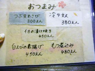 12-12-2 品おつまみ