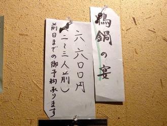 12-12-3 品鴨