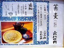 12-12-5 品蕎麦