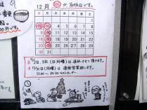12-12-5 紙定休日