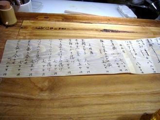 12-12-12 品料理