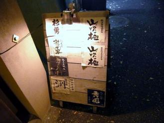 12-12-12 品酒看板