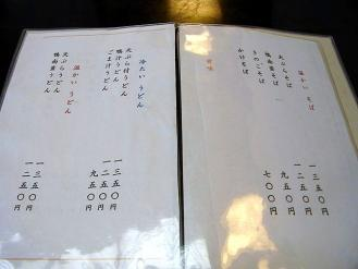 12-12-14 品温そば