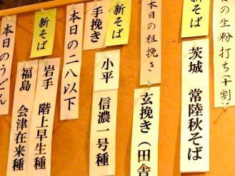12-12-19 蕎麦産地小平