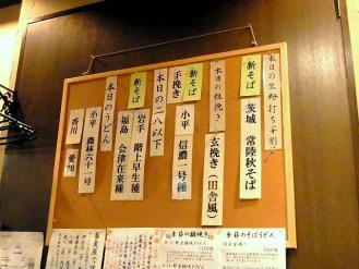 12-12-19 蕎麦産地