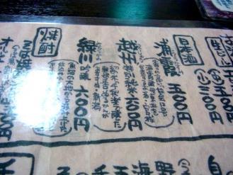 12-12-27 品日本酒
