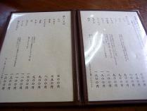 13-1-2 品