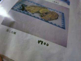 13-11-28 品牡蠣