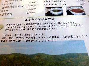 13-11-30 品そばとつゆ