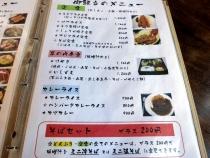 13-11-30 品ご飯