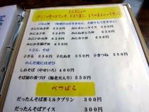 13-11-30 品ミニ