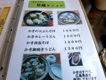 13-11-30 品牡蠣2