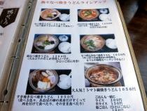 13-11-30 品鍋焼き