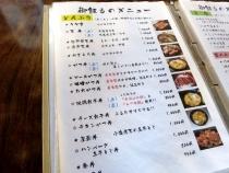 13-11-30 品丼