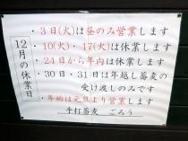 13-12-3 お知らせ