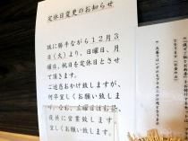 13-12-5 お知らせ